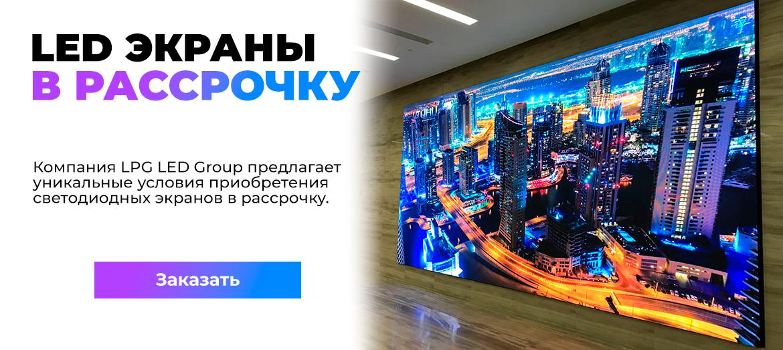 LED экран в рассрочку в Украине